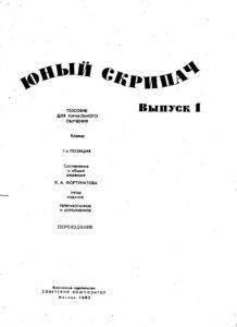 Фортунатов К. - Юный скрипач Выпуск 1 Клавир