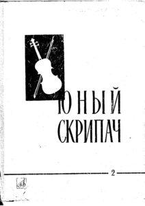 Фортунатов К. - Юный скрипач Выпуск 2