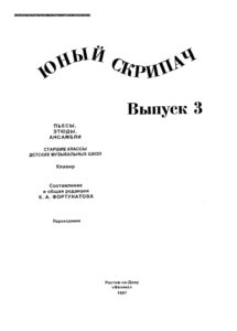 Фортунатов К. - Юный скрипач Выпуск 3 Клавир