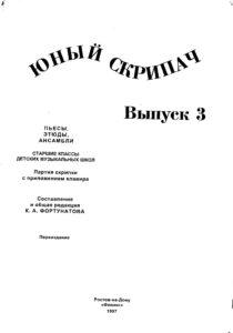 Фортунатов К. - Юный скрипач Выпуск 3 Партия скрипки