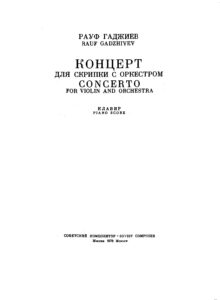 Gadzhiev R. - Concerto for Violin and Orchestra