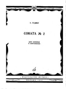 Gedike A. - Sonata №2 Op.83 D-Dur for Violin and Piano