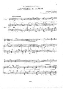 Gershwin G. - American in Paris for Violin and Piano