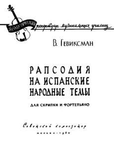 Geviksman V. - Rhapsody on Spanish Folk Themes for Violin and Piano