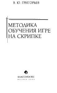 Григорьев В. - Методика обучения игре на скрипке