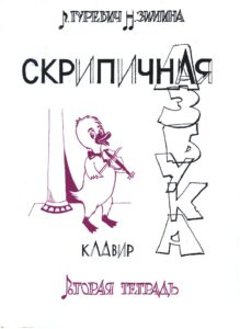 Gurevich L.-Zimina N. - ABC for Violin Book 2