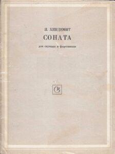 Hindemith P. - Sonata for Violin and Piano