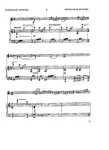 Homolyaka V. - Carpathian Legend for Violin and Piano