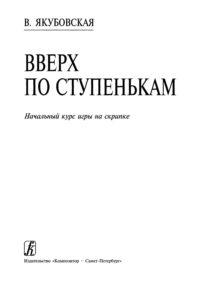 Якубовская В. - Вверх по ступенькам. Начальный курс игры на скрипке. Клавир