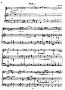 Kapp E. - Waltz for Violin and Piano