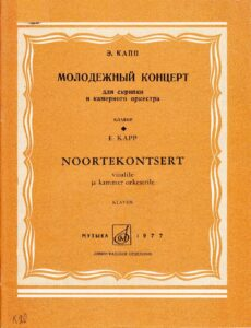 Kapp E. - Youth Concert for Violin and Orchestra