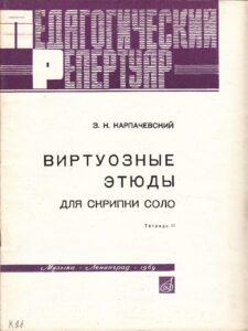 Karpachevsky Z. - Virtuoso Etudes for Violin Solo Book 2