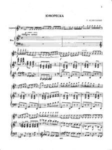 Kemularia R. - Humoresque for Violin and Piano