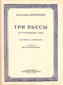 Korchmarev K. - 3 Pieces on Turkmen Themes from the Ballet Merry Deceiver for Violin and Piano
