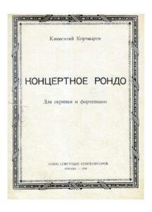 Korchmarev K. - Concert Rondo for Violin and Piano