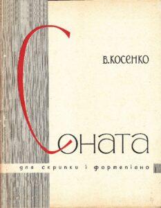 Kosenko V. - Sonata Op.18 for Violin and Piano
