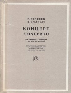 Ledenyov R. - Concerto for Violin and Orchestra