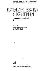 Либерман М.-Берлянчик М. - Культура звука скрипача. Пути формирования и развития
