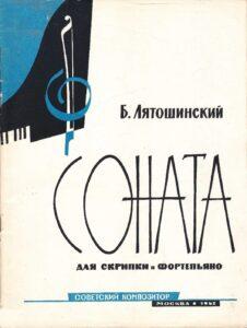 Lyatoshinsky B. - Sonata for Violin and Piano Op.19