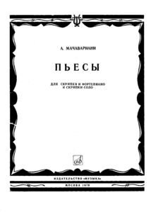 Machavariani A. - Pieces for Violin and Piano and for Violin Solo