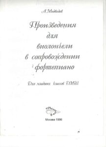 Medvedev A. - 2 Concertino and Scherzo for Cello and Piano