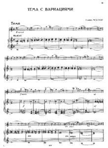 Messiaen O. - Theme and Variations for Violin and Piano