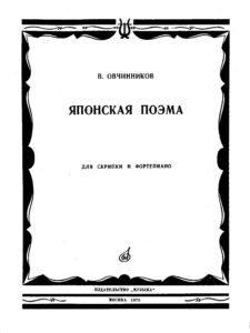 Ovchinnikov V. - Japanese Poem for Violin and Piano