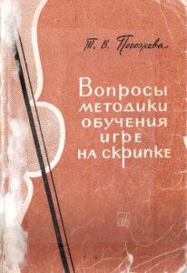 Погожева Т. - Вопросы методики обучения игре на скрипке