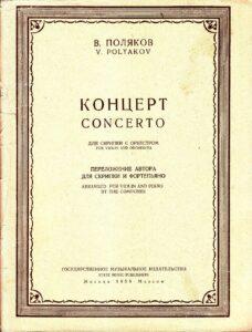 Polyakov V. - Concerto for Violin and Orchestra
