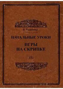 Родионов К. - Начальные уроки игры на скрипке