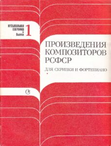 Sapozhnikov S. - Musical Geography Volume 1 - Pieces for Violin and Piano