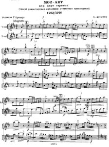Schnittke A. - Moz-art for Two Violins