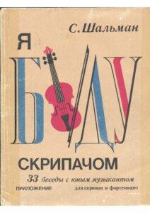 Шальман C. - Я буду скрипачом для скрипки и фортепиано