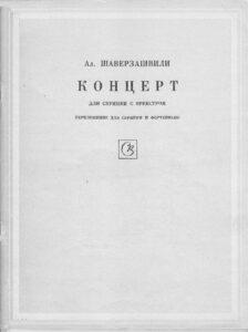 Shaverzashvili A. - Concert for Violin and Orchestra