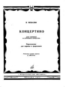 Shebalin V. - Concertino for Violin and String Orchestra Op.14 №1