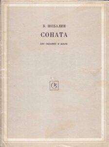 Shebalin V. - Sonata for Violin and Viola