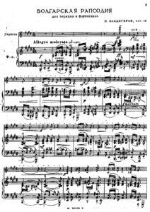 Vladigerov P. - Bulgarian Rhapsody for Violin and Piano
