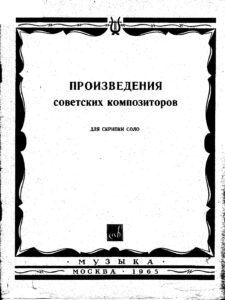 Works of Soviet Composers for Violin Solo