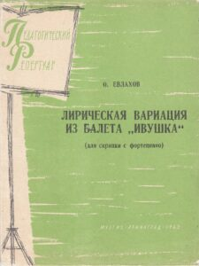 Yevlakhov O. - Lyric Variation from the Ballet Ivushka for Violin and Piano Op.25
