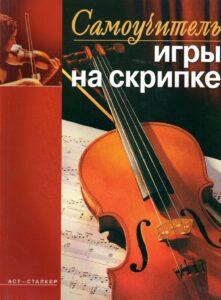 Желнова Е. - Самоучитель игры на скрипке