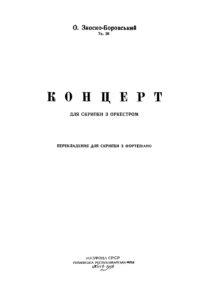 Znosko-Borovsky A. - Concerto for Violin and Orchestra Op.26