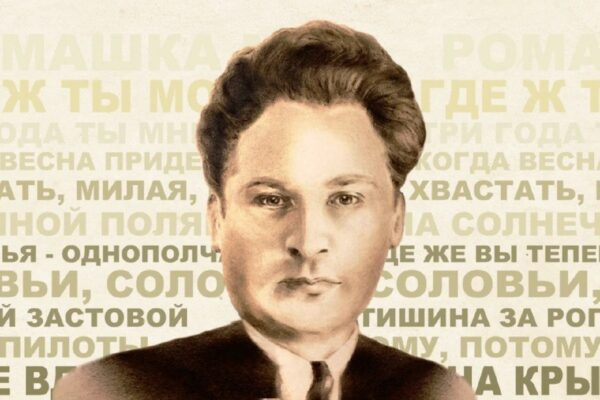 5 марта. Алексей Фатьянов.