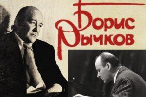 3 марта. Борис Рычков.
