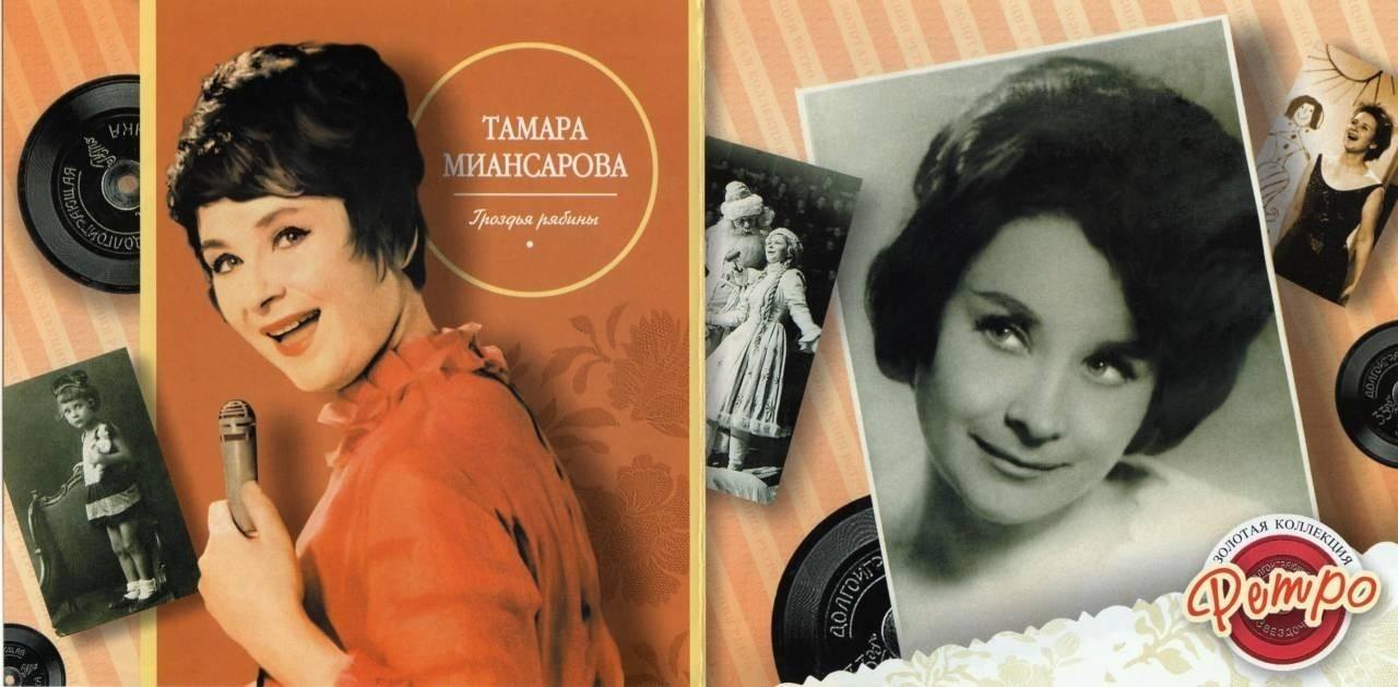5 марта. Тамара Миансарова.