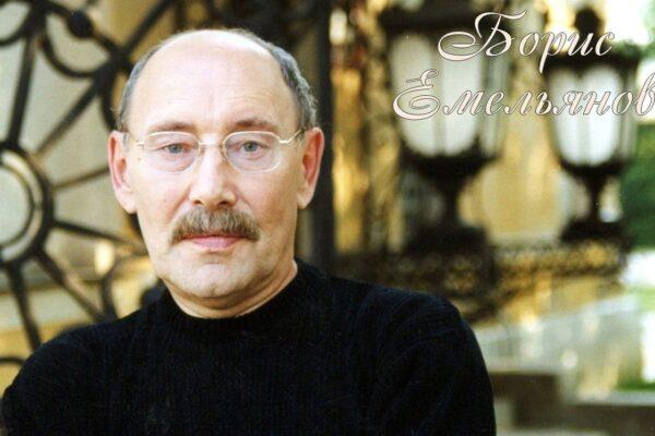 20 апреля. Борис Емельянов.
